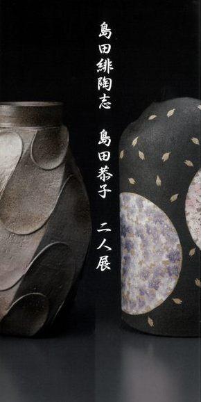 島田緋陶志・島田恭子二人展