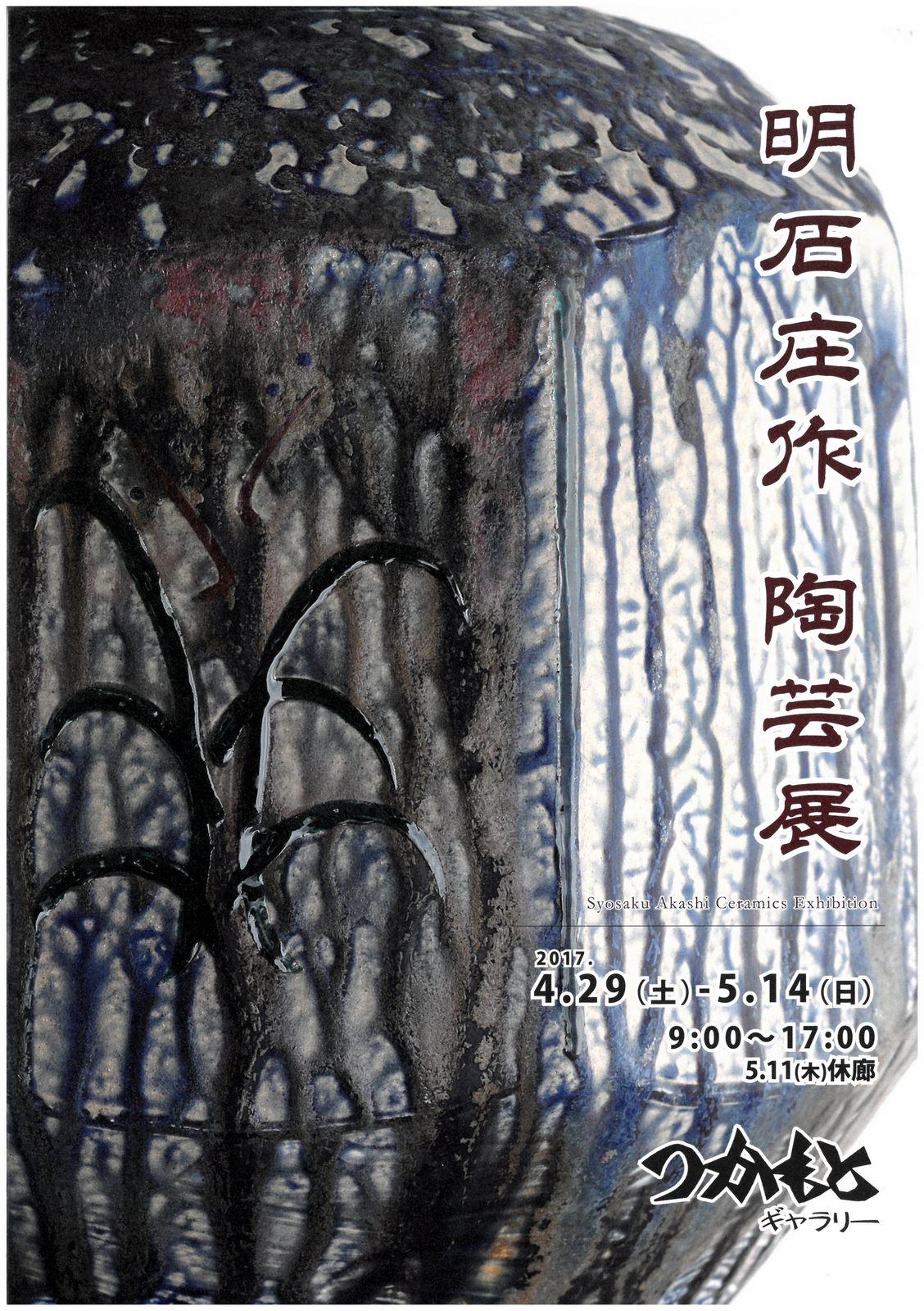 明石庄作陶芸展