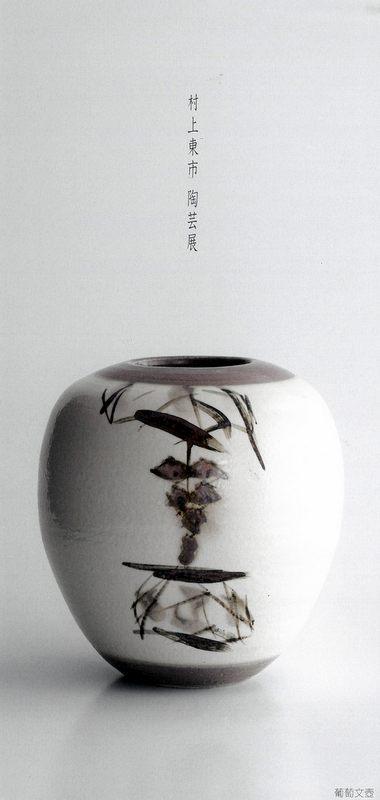 村上東市陶芸展