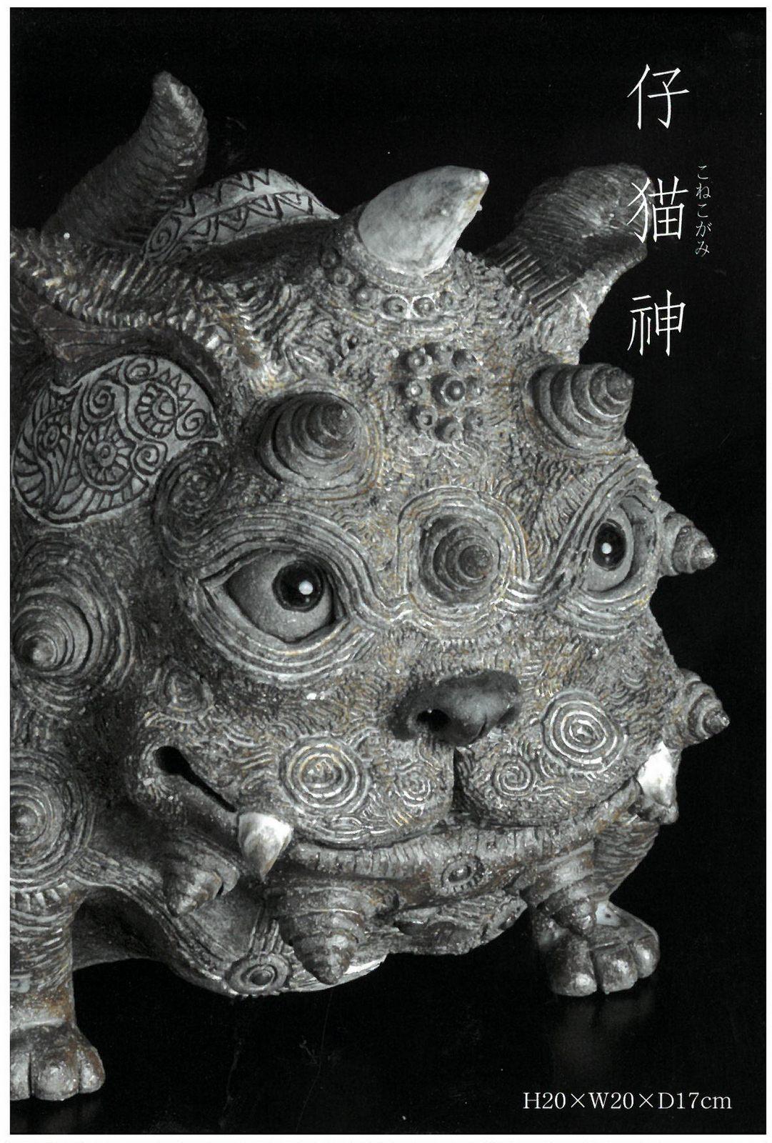 田崎太郎作陶展