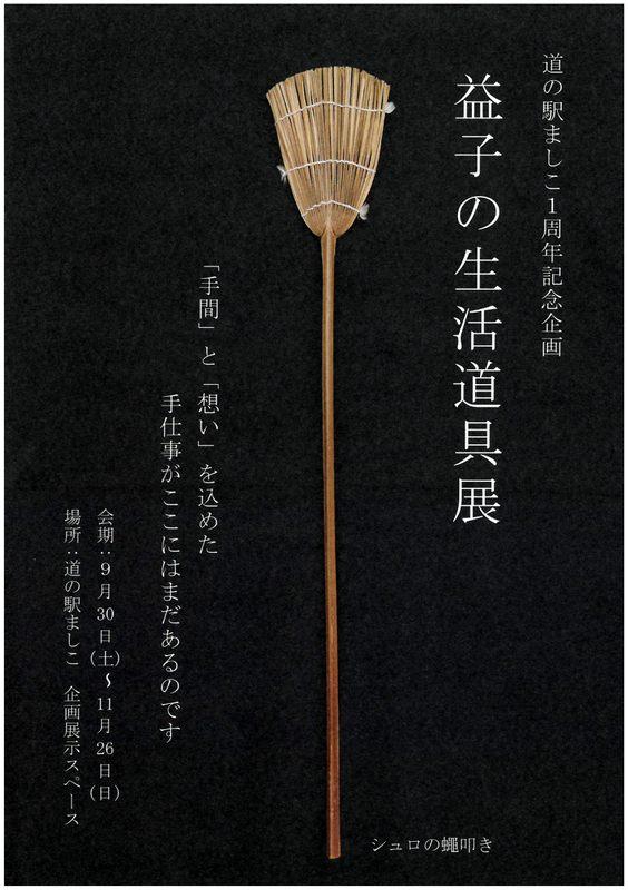 益子の生活道具展 (1)