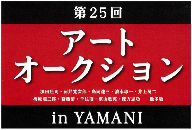 第25回ア-トオークションin YAMANI
