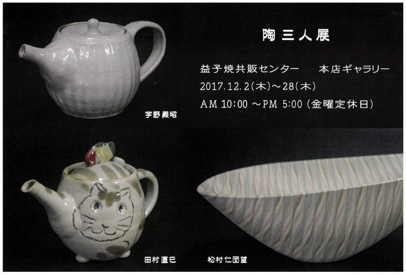 陶三人展_宇野義昭・田村直巳・松村仁団望