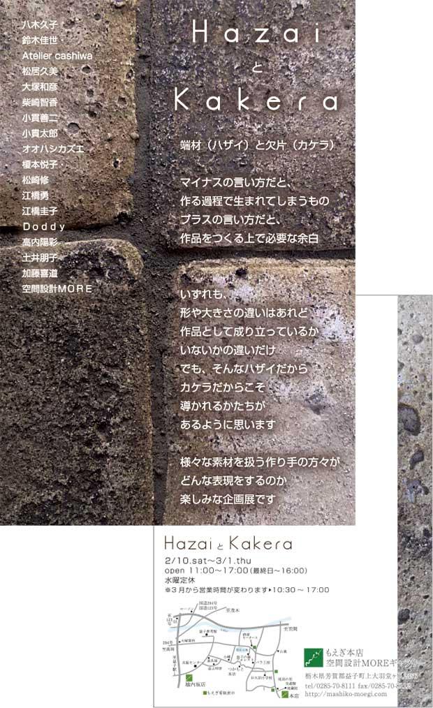 Hazai と Kakera