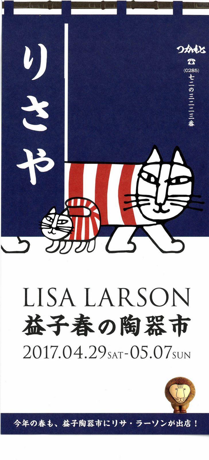 LISALARSON益子春の陶器市