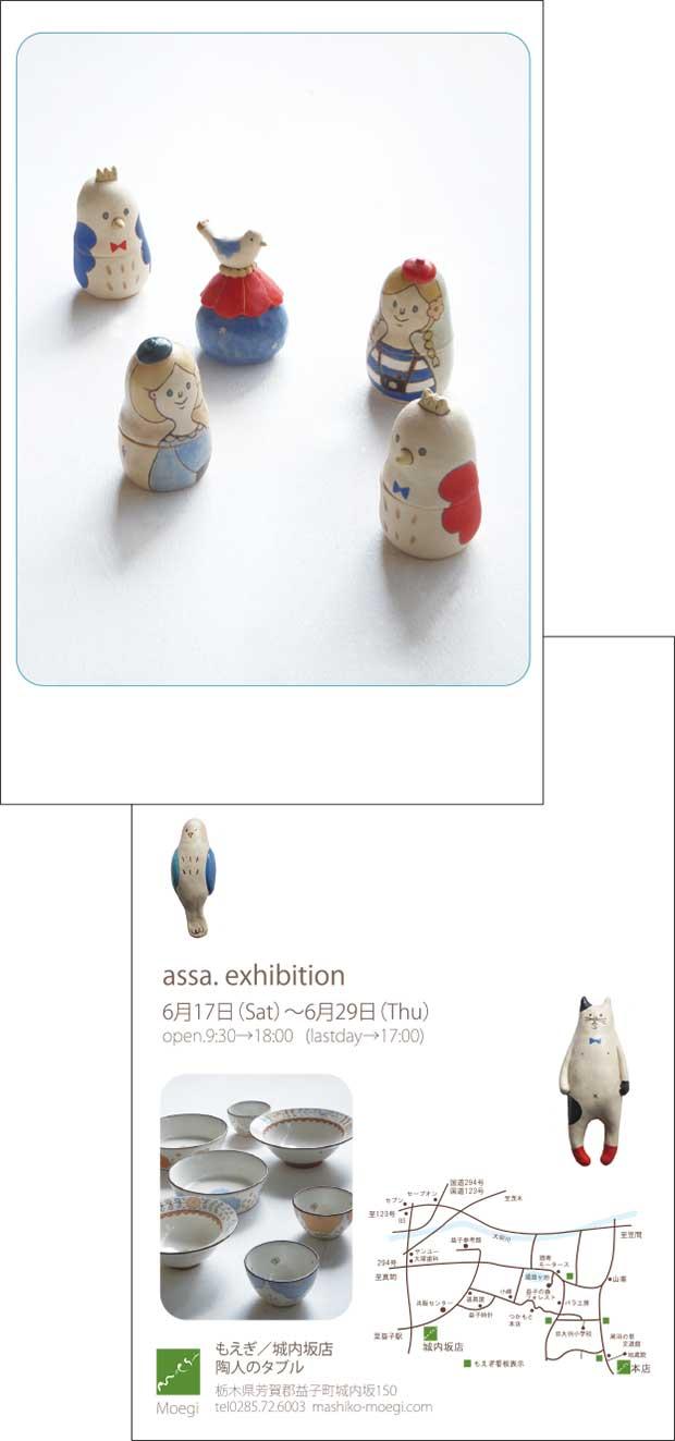 assa. exhibition
