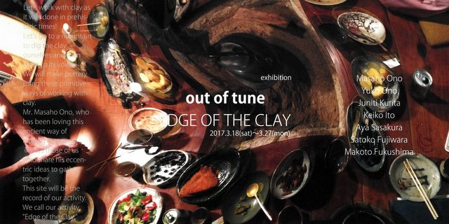 out of tune「EDGE OF THE CLAY」